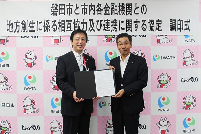 磐田市との「地方創生に係る相互協力及び連携に関する協定の調印式」の様子