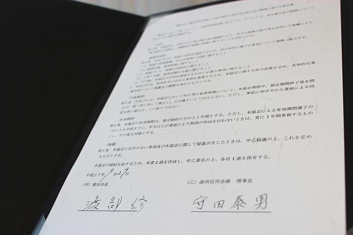 磐田市との地方創生に係る相互協力及び連携に関する協定書