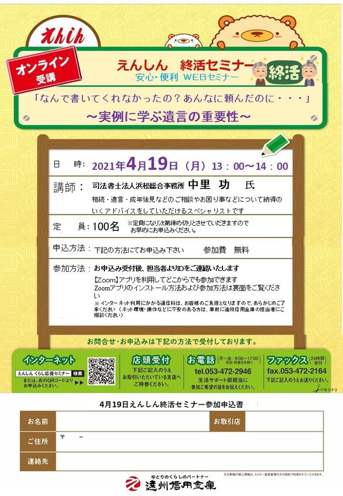 seminar_210409_01.jpg
