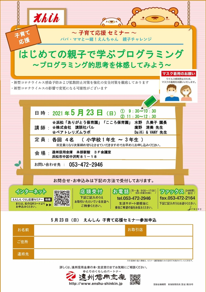 seminar_210523_01.jpg