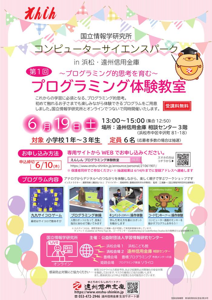 seminar_210619_1300-1500_honbu.jpg