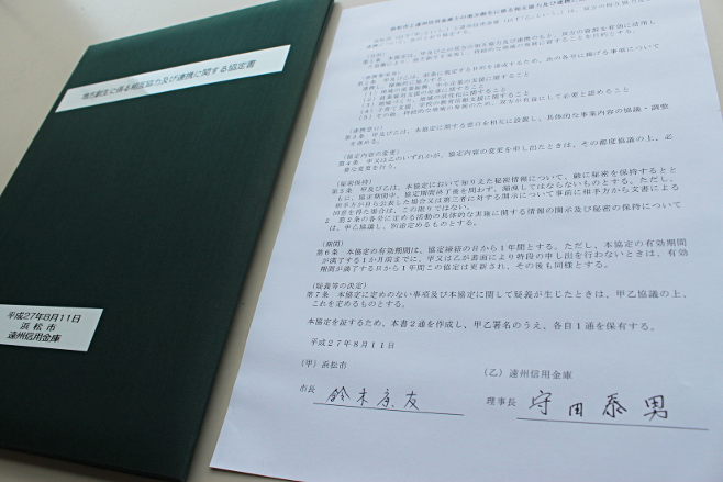 浜松市と遠州信用金庫による地方創生に係る相互協力及び連携に関する協定書