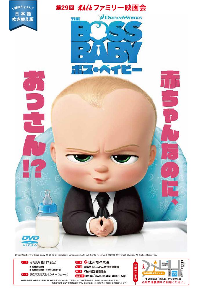 enshin_family_movie2019_a.jpg