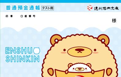 futsu_tsucho_1803.png