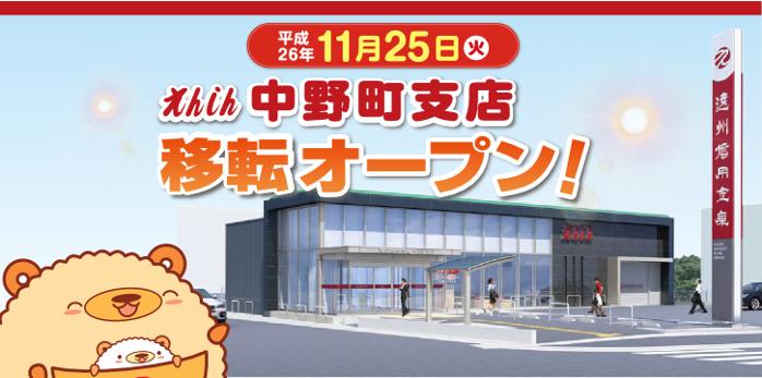 えんしん中野町支店移転オープン平成26年11月25日