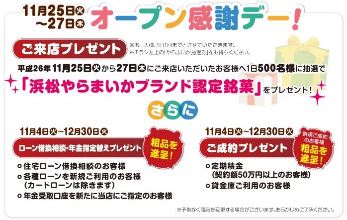 11月25日~27日オープン感謝デー、来店プレゼント浜松やらまいかブランド認定銘菓をプレゼント1日500名様限定