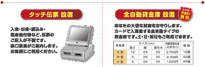中野町タッチ伝票設置。入金・出金・振込み・税金納付に活用できます。全自動貸金庫設置。半年間手数料無料。土日祝日も利用可能!