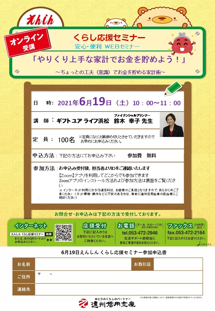 seminar_210619_1000-1100_web.jpg