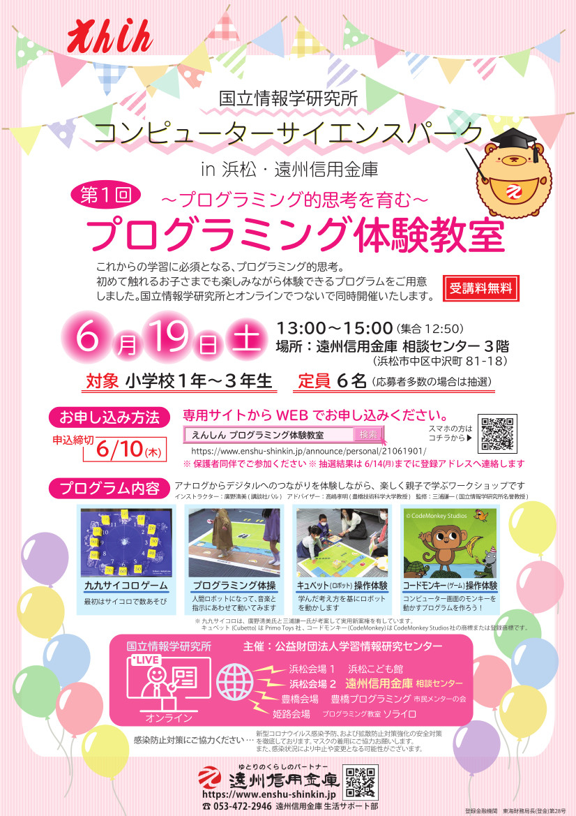 https://www.enshu-shinkin.jp/announce/images/seminar_210619_1300-1500_honbu.jpg