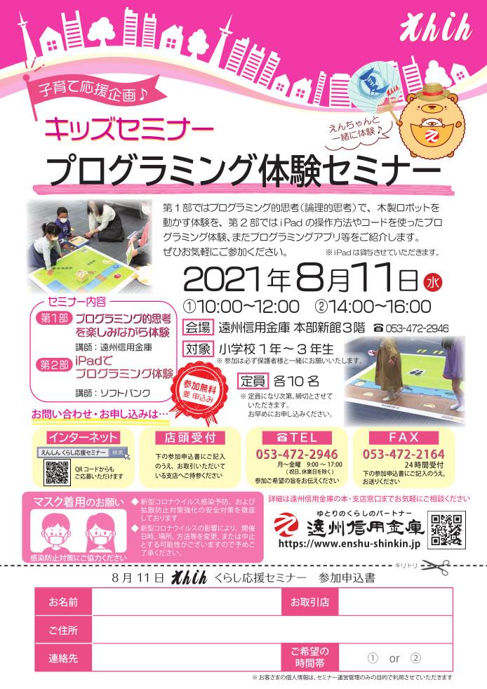 seminar_210811_1000-1600_honbu.jpg