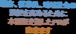 図1.pngのサムネイル画像