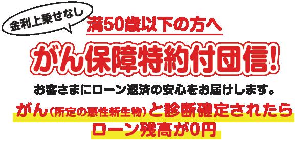 homeloan_tokuyaku_191001.png