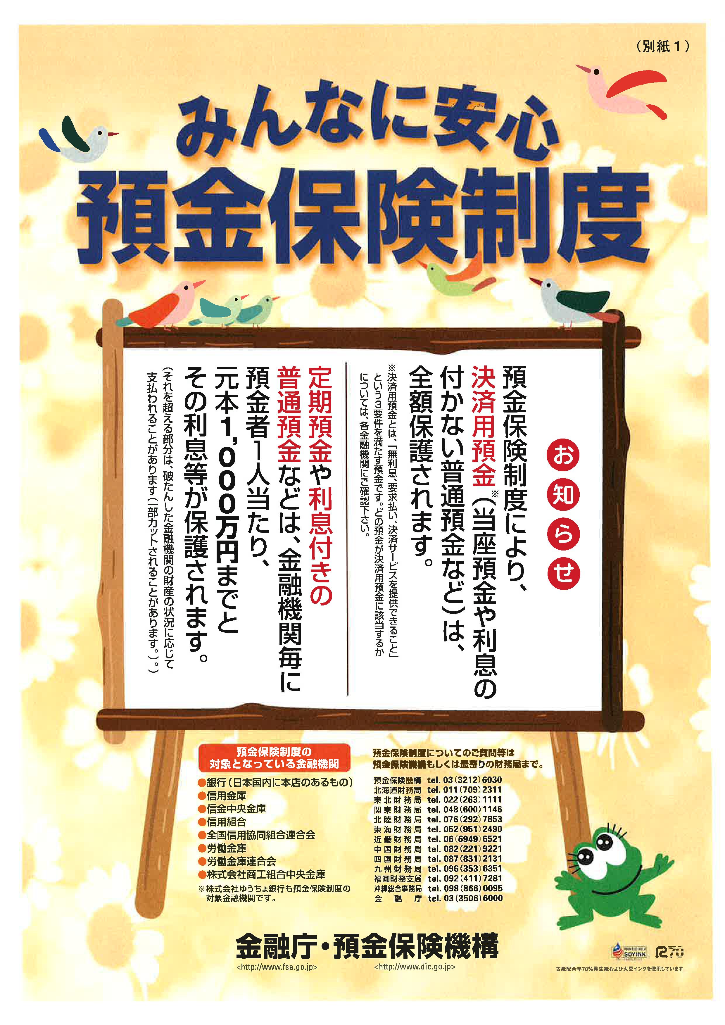 https://www.enshu-shinkin.jp/policy/images/yokinhokenseido_171205.png