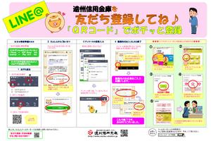 lsc_line_add_friend.jpg