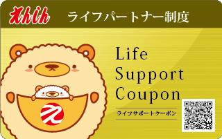 lifeSupportCoupon