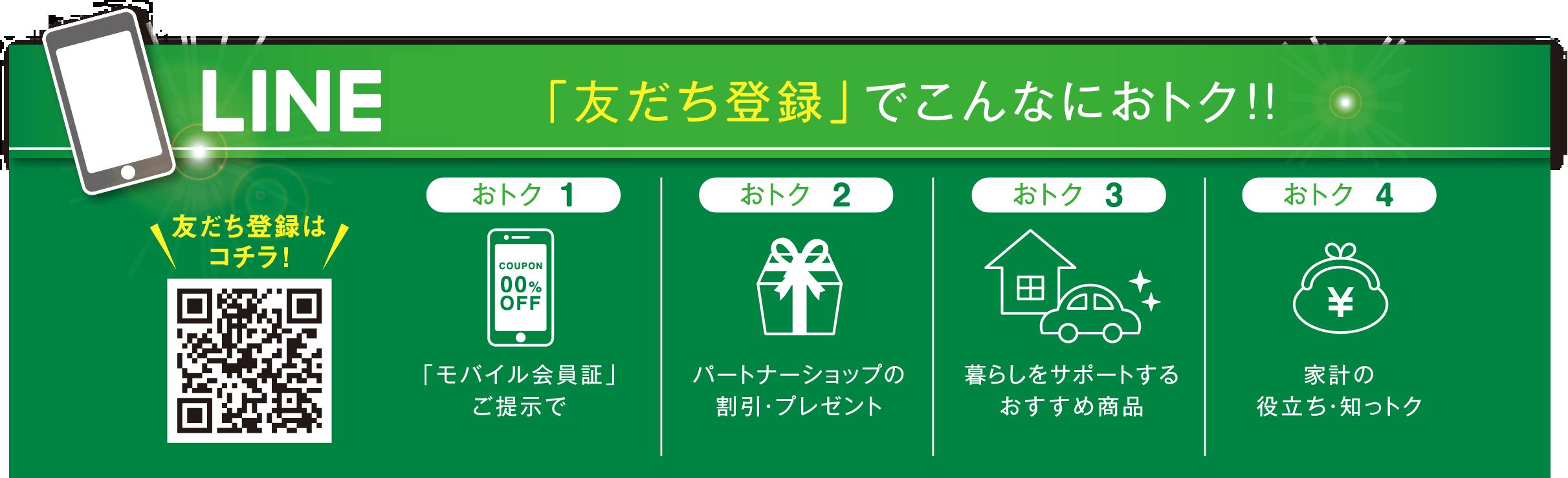 https://www.enshu-shinkin.jp/shokuiki/images/lsc_line_at_1806.png